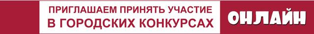 konkursy-distant-27-04-2020m.jpg
