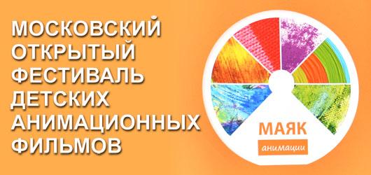 mayak-animacii1a.jpg