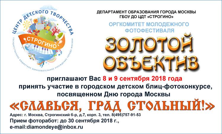 slavsya-grad-stolny-2018c.jpg